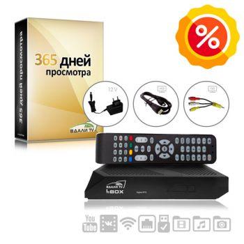 Годовой абонемент + IPTV-ресивер в подарок!