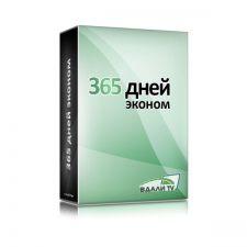 365 дней телевидения - тариф «Эконом»