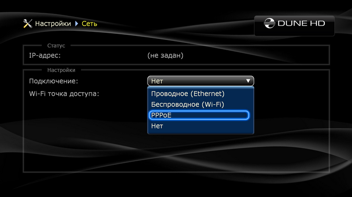 Выбираем тип подключения: PPPoE (рис. 2)