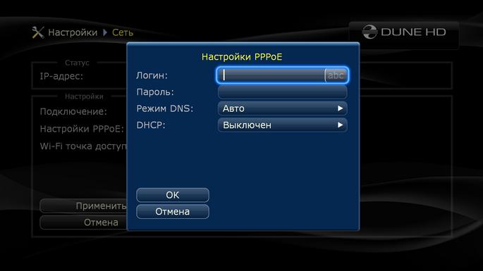 Открывается окно настройки PPPoE. Указываем Логин, пароль и режим работы DNS (рис. 2)