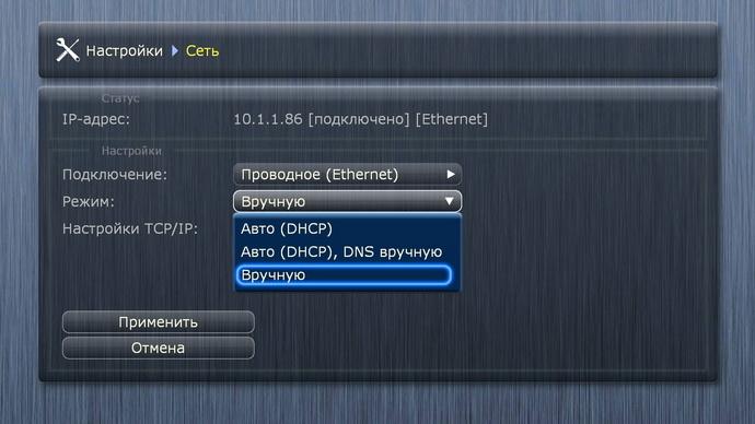 Указываем режим работы: Авто (DHCP); Авто (DHCP), DNS вручную или Вручную