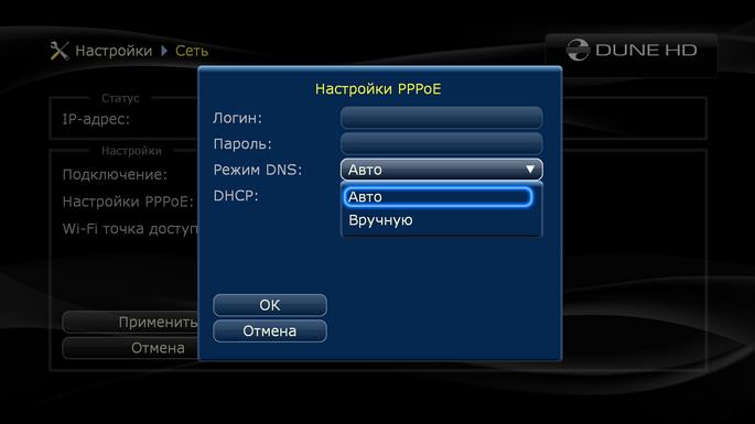 Режим работы DNS можно выбрать «Авто» или «Вручную». После ввода всех данных нажимаем «OK» (рис. 2)