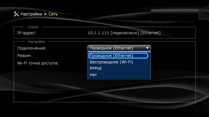 Выбираем тип подключения: Проводное (Ethernet) Рис. 2