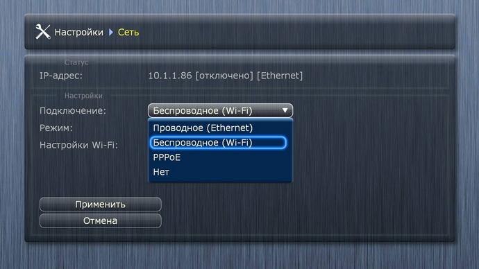 Выбираем тип подключения: Беспроводное (Wi-Fi)