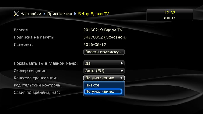 Настройка: «Качество трансляции»