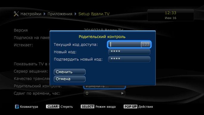 Menu screenshot 022