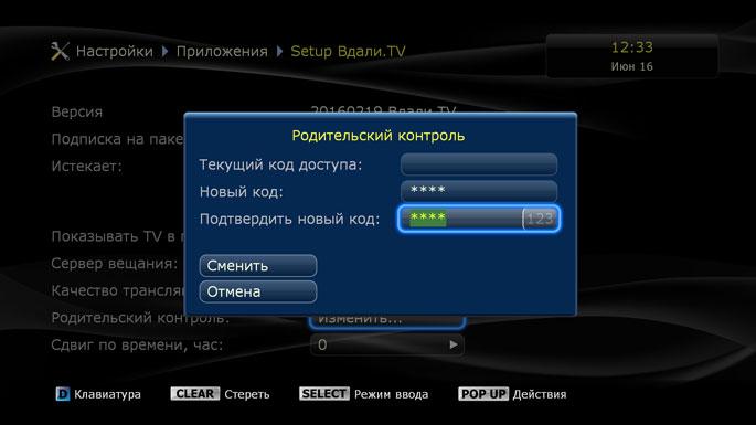 Menu screenshot 023