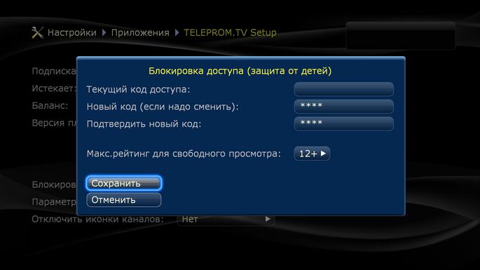 В открывшимся окне задайте код для каналов с возрастным ограничением