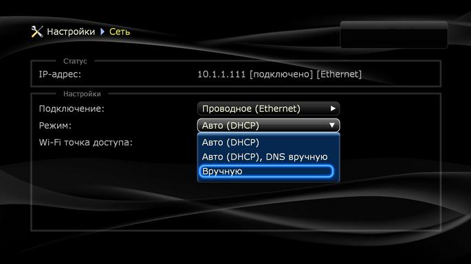 Указываем режим работы: Авто (DHCP); Авто (DHCP), DNS вручную или Вручную (Рис. 2)