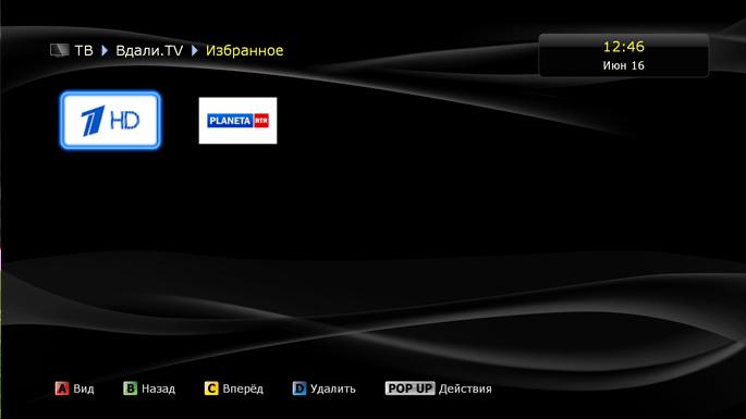 Добавление каналов в список «Избранное», для быстрого доступа к любимым каналам