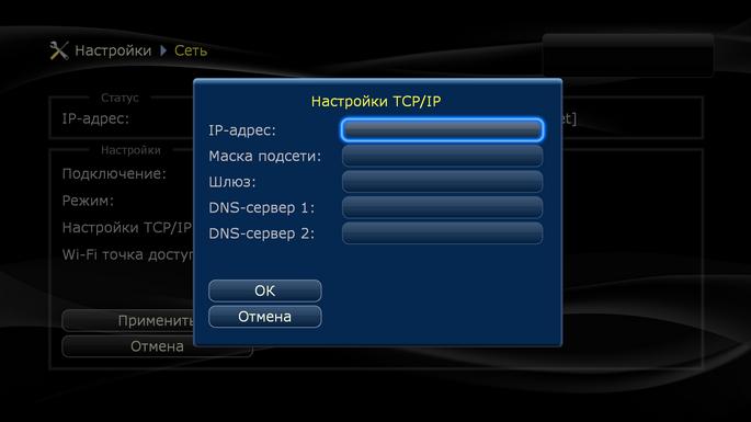 В случае выбора ручных настроек TCP/IP, указываем с пульта статичный IP-адрес, маску подсети, шлюз и DNS-сервера (Рис. 2)