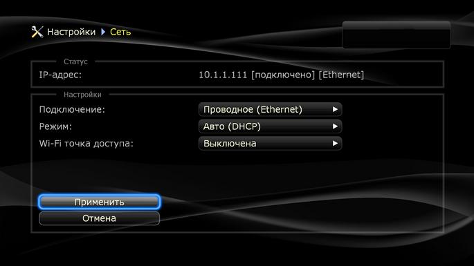 В нашем случае подключение Авто (DHCP). Нажимаем «Применить» (рис. 2)