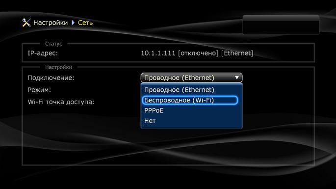 Выбираем тип подключения: Беспроводное (Wi-Fi) рис. 2